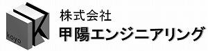 株式会社甲陽エンジニアリング