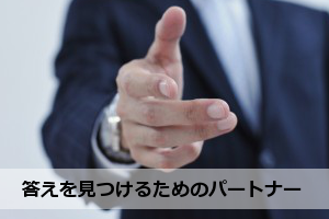 受託事業・派遣事業イメージ